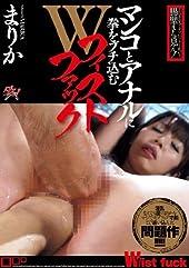 【アウトレット】マンコとアナルに拳をブチ込む Wフィストファック まりか ダスッ! [DVD]