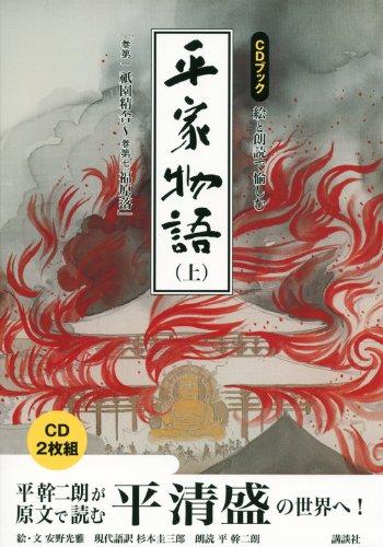 CDブック 絵と朗読で愉しむ平家物語(上) (CD BOOK)