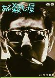 ある殺し屋 [DVD]