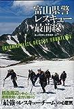 富山県警レスキュー最前線