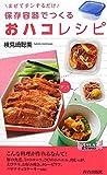 保存容器でつくる「おハコ」レシピ (青春新書PLAY BOOKS)