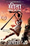 Amish Tripathi (Author), Urmila Gupta (Translator) Release Date: 29 June 2017  Buy:   Rs. 299.00  Rs. 239.00 3 used & newfrom  Rs. 239.00