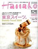 Hanako (ハナコ) 2009年 2/12号 [雑誌]