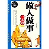 img - for How to Act and Behave (Chinese Edition) book / textbook / text book