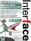 Interface (インターフェース) 2011年 11月号 [雑誌]