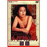 チャイナスキャンダル 艶舞NYK-204 [DVD]