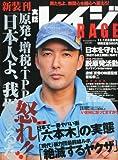 実話レイジ 2012年 12月号 [雑誌]