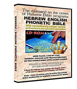 The Amazing Hebrew English Phonetic Bible Software - Read the Bible In Hebrew even if you can't read Hebrew Letters! Over 4000 pages, containing the entire Tanach.