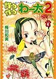 ガウガウわー太2 4 (IDコミックス REXコミックス)