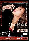 舐めずりMAX VOLUME.2 [DVD]