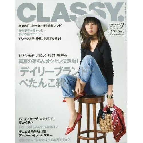 CLASSY.(クラッシィ) 2016年 09 月号 [雑誌]