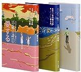大人になるまでに読みたい15歳の詩 全3巻