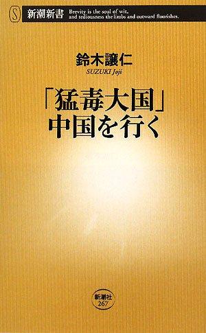 「猛毒大国」中国を行く (新潮新書)