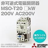 三菱電機 MSO-T20 3.7kW 200V AC200V 1a1b 非可逆式電磁開閉器 (主回路電圧 200V) (操作電圧 AC200V) (補助接点 1a1b) (ねじ、DINレール取付) NN
