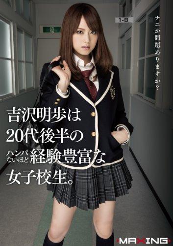 吉沢明歩は20代後半のハンパないほど経験豊富な女子校生。 [DVD]