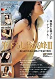 筆下ろし最高峰III [DVD]