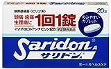 【指定第2類医薬品】サリドンA 20錠 ランキングお取り寄せ