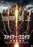 ファイアー・クエイク 火炎大地震 [DVD]