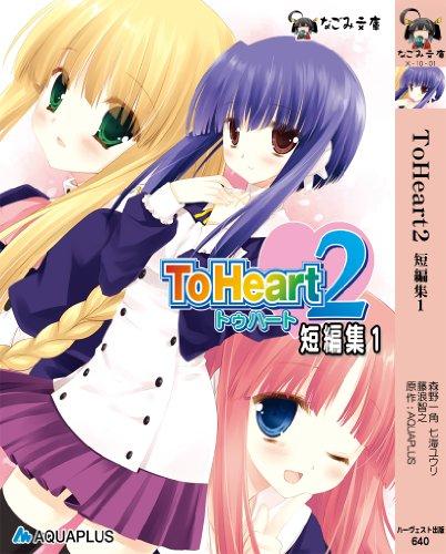 ToHeart2 短編集1 (なごみ文庫) (なごみ文庫 X 10-1)