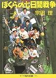 ぼくらの七日間戦争 (角川文庫)