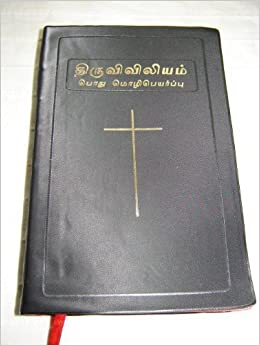 Sinhala Bible with Golden Cross / Sinhalese Bible THIRUVIVILIAM (With