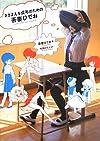 さまよえる成年のための吾妻ひでお Azuma Hideo Best Selection