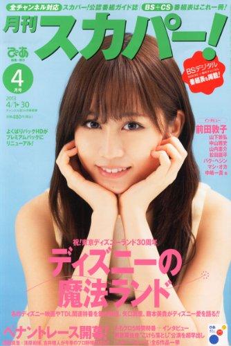 月刊 スカパー ! 2013年 04月号 [雑誌]