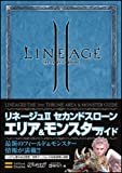リネージュII セカンドスローン エリア&モンスターガイド ゲーマガBOOKS (ゲーマガBOOKS)