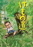 けもの道<けもの道> (角川文庫)