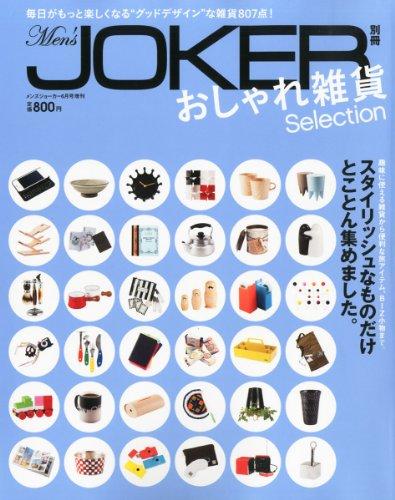 Men's JOKER (メンズジョーカー) 別冊 おしゃれ雑貨Selection (セレクション) 2012年 06月号 [雑誌]