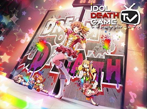 アイドルデスゲームTV 「アイドルデスゲームTV」 旭川姫や第一次審査「DREAM☆運試し」、デスライブ「ロシアンルーレット」公開