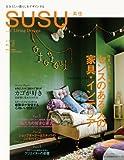 SUSU(素住) no.2 (2009)―自分らしい暮らしをデザインする (文化出版局MOOKシリーズ)