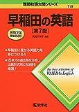 早稲田の英語[第7版] (難関校過去問シリーズ)