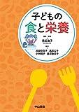 img - for Kodomo no shoku to eiyo