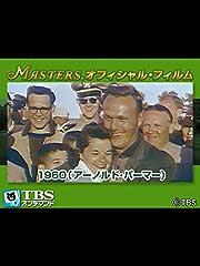マスターズ・オフィシャル・フィルム1960(アーノルド・パーマー)