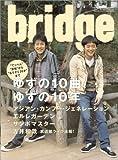 bridge (ブリッジ) 2006年 05月号 [雑誌]