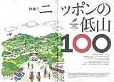 ランドネ 2012年 07月号 [雑誌]