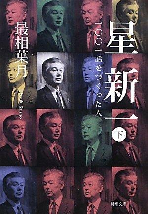 星新一〈下〉―一〇〇一話をつくった人 (新潮文庫)