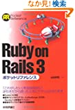 Ruby on Rails 3 |Pbgt@X