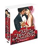 ラスト・スキャンダル 期間限定コンプリートスリムBOX [DVD]