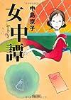 女中譚 (朝日文庫)