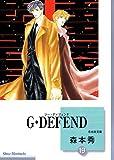 G・DEFEND(19) (冬水社文庫)