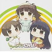 DJCD「ラジオdeアイマCHU!!」ますたーぴーCHU!!