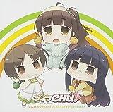[B00PBHNWLG: DJCD「ラジオdeアイマCHU!!」ますたーぴーCHU!!]