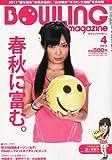 BOWLING magazine (ボウリング・マガジン) 2011年 04月号 [雑誌]