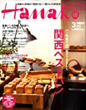 Hanako WEST (ハナコウエスト) 2009年 03月号 [雑誌]