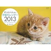 ずっといっしょ。子猫カレンダー2013 ([カレンダー])