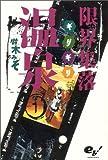 限界集落温泉 1巻 (BEAM COMIX)