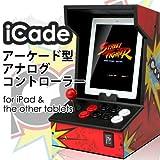 【まるでゲームセンター!】 iCade アナログコントローラー パーティで楽しい! iPadがアーケードゲームに! 一体型ガジェット レバー型コントローラー ゲーセン用コントローラー iPad・タブレットで使用可 ipad スタンド ipad ホルダー