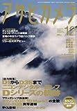 アサヒカメラ 2009年 12月号 [雑誌]